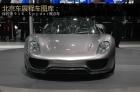 北京车展释车图库:保时捷918 Spyder概念车