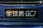 吉利全球鹰GC7