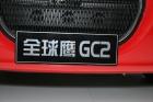 吉利全球鹰GC2