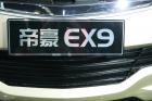 吉利帝豪EX9