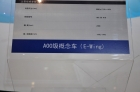 AOO级概念车(E-Wing)