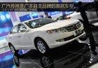 2010广州车展图解广汽传祺