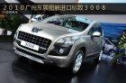 2010广州车展图解进口标致3008