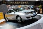 2010广州车展图解雷诺纬度