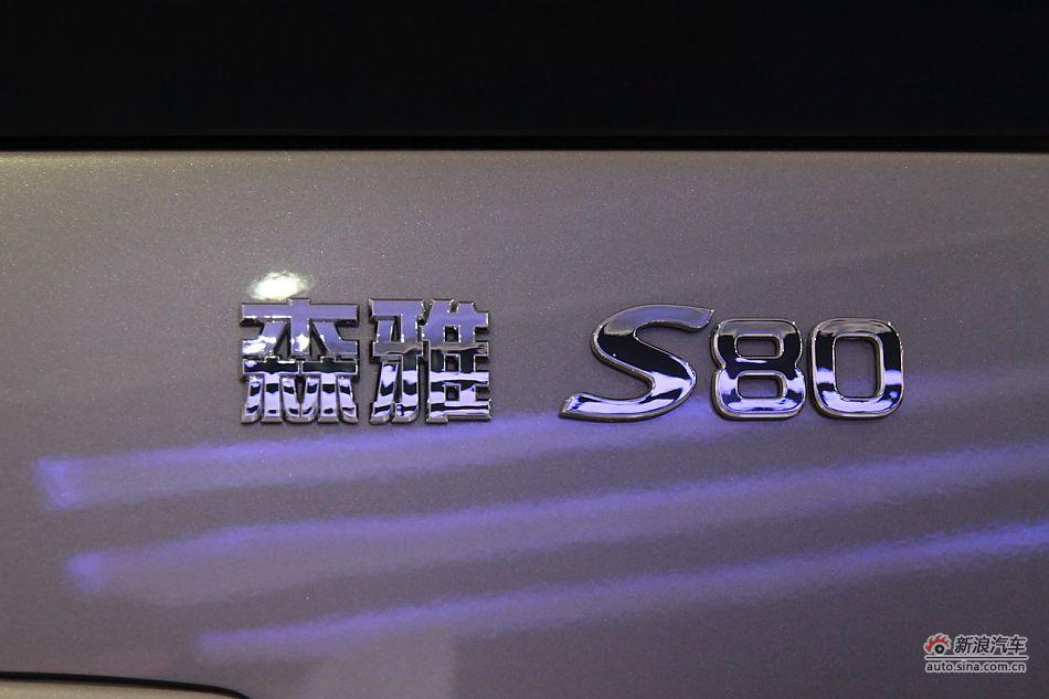 森雅S80