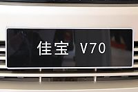 佳宝V70