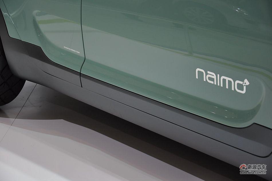 NAIMO概念车