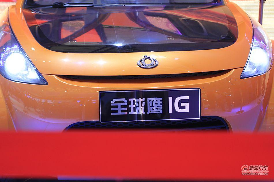 全球鹰IG概念车