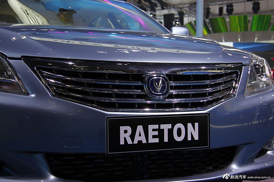 长安RAETON
