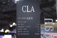 奔驰CLA 200动感型