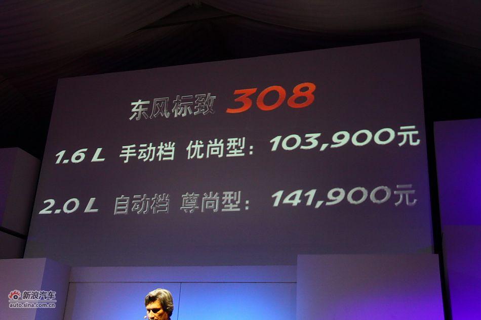 东风标致308上市现场图 图为公布的价格 东风标致308图片高清图片