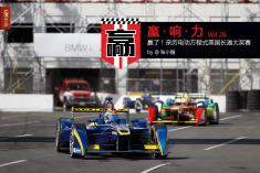 中国赢了!亲历电动方程式美国长滩大奖赛