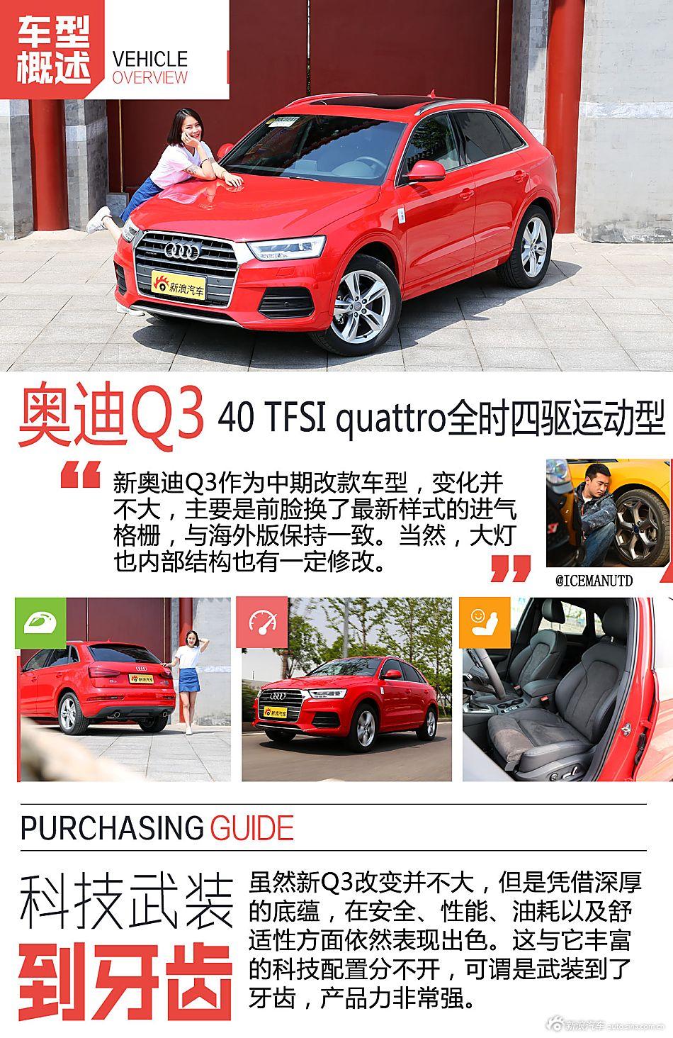 奥迪Q3购车指南