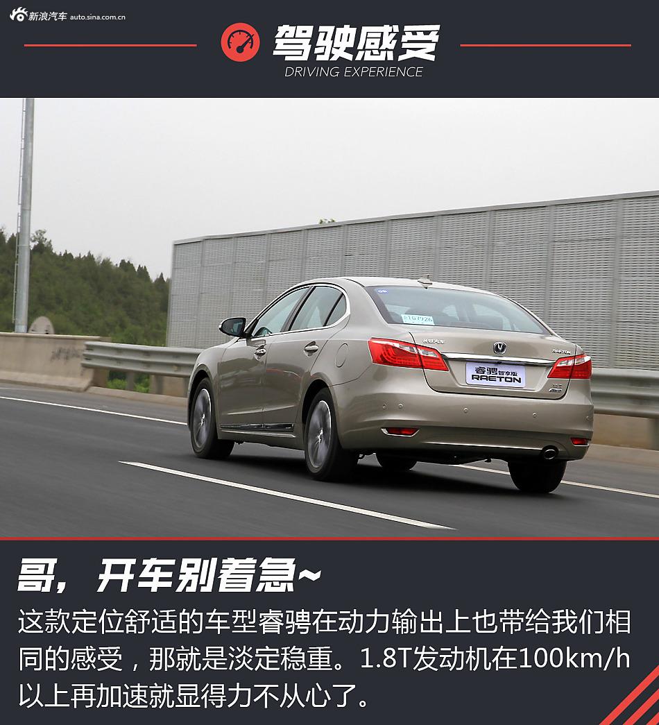 科技武装领跑中国 试驾2016款睿骋智享版
