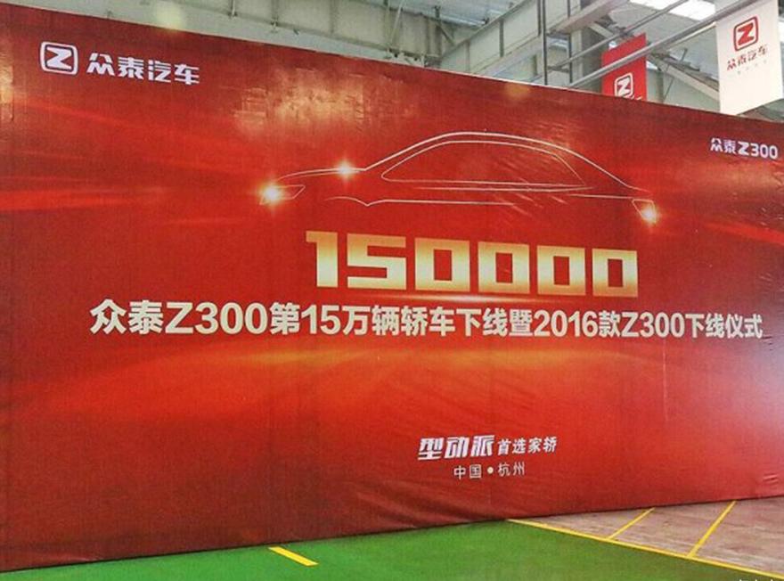 众泰2016款Z300正式下线