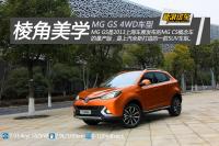 棱角美学 新浪汽车静态体验MG GS