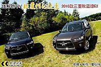 图解新车:2010款三菱欧蓝德