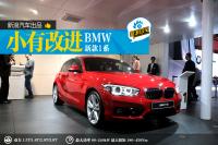 静态测评新款BMW 1系