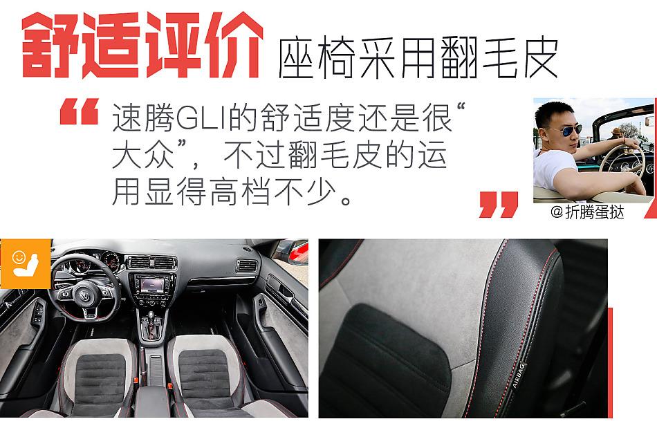 速腾GLI购车完全指南