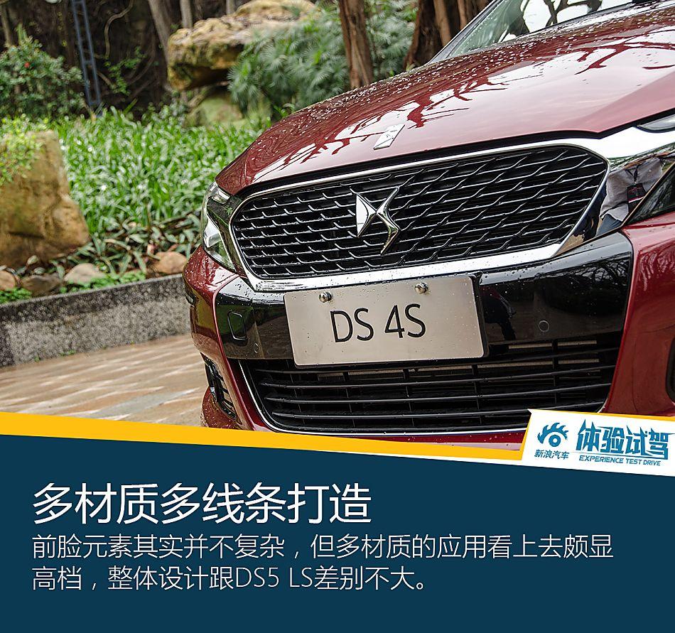 DS 4S试驾