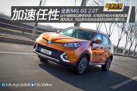 加速任性 新浪汽车试驾图解MG GS 2.0T