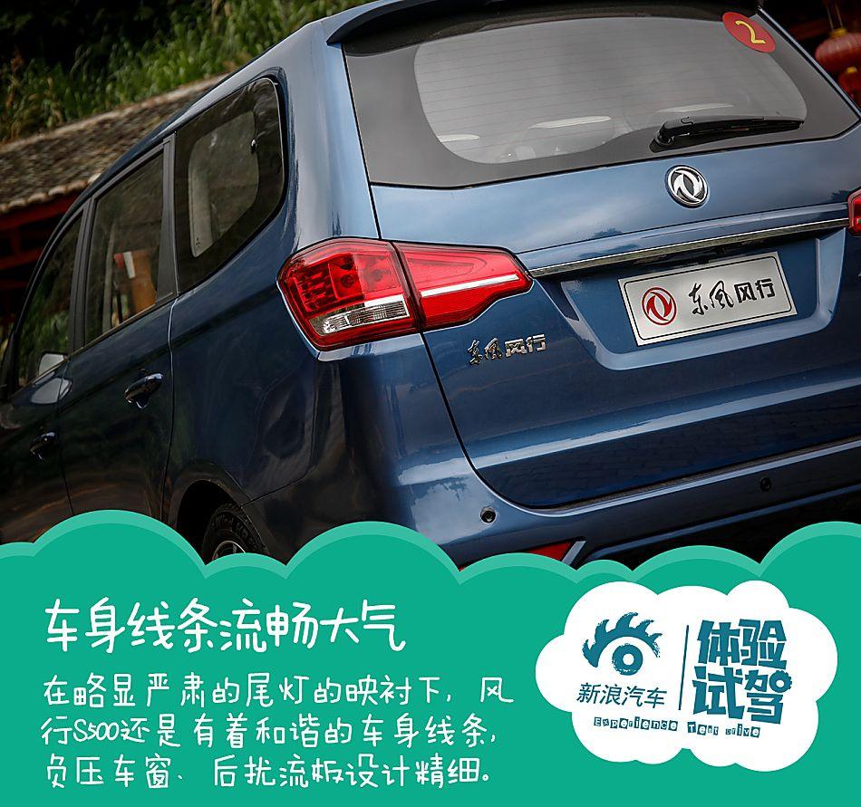 7座MPV新锐 试驾东风风行S500高清图片