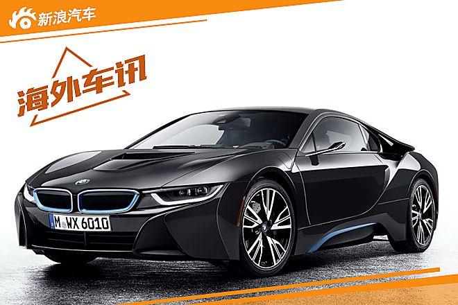 宝马i8新概念车官图