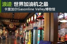 卡尔加里Gasonline Velley博物馆