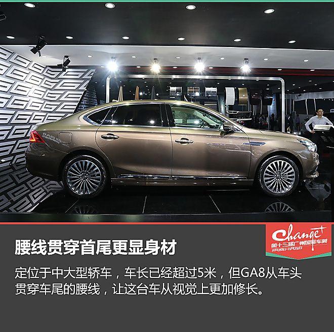 广州车展静态体验广汽传祺 GA8