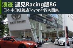 日本丰田经销店Toyopet探访图集