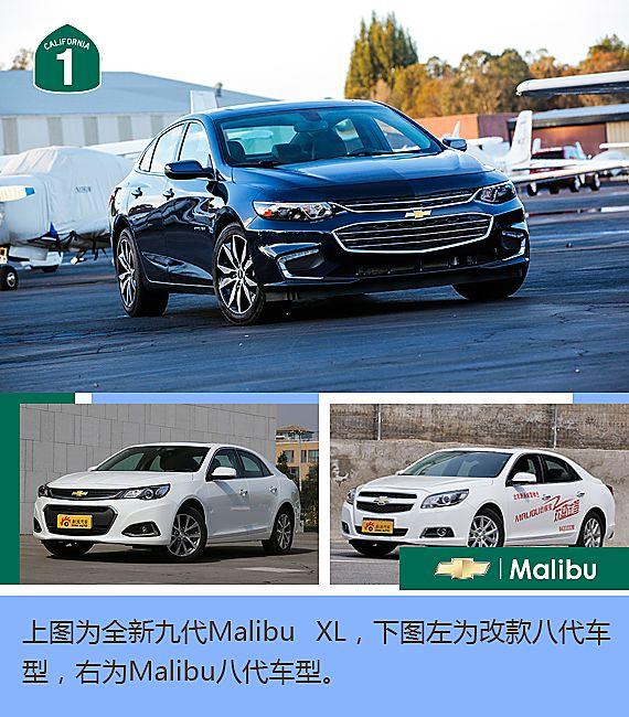 Malibu XL美国试驾图片