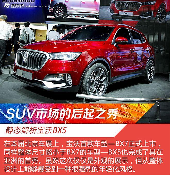 北京车展静态解析宝沃BX5