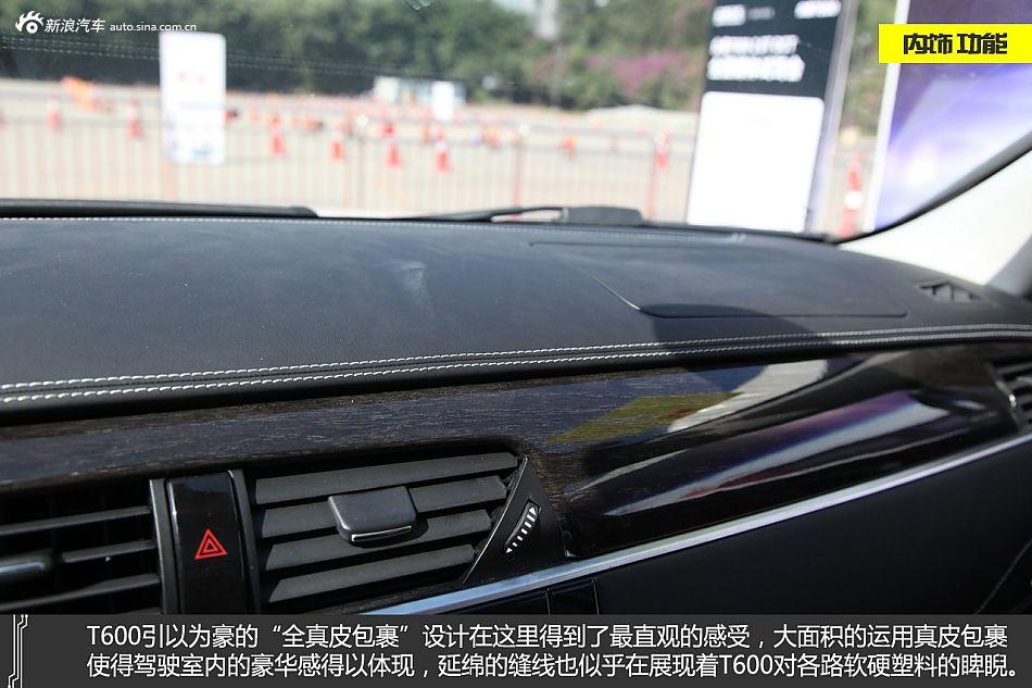 配置控 新浪汽车试驾众泰T600 2.0T DCT