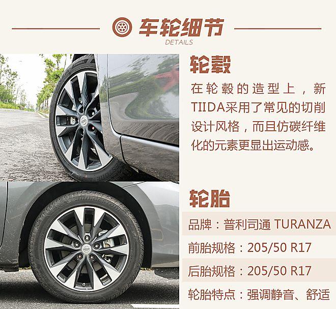 新浪汽车体验试驾东风日产全新TIIDA