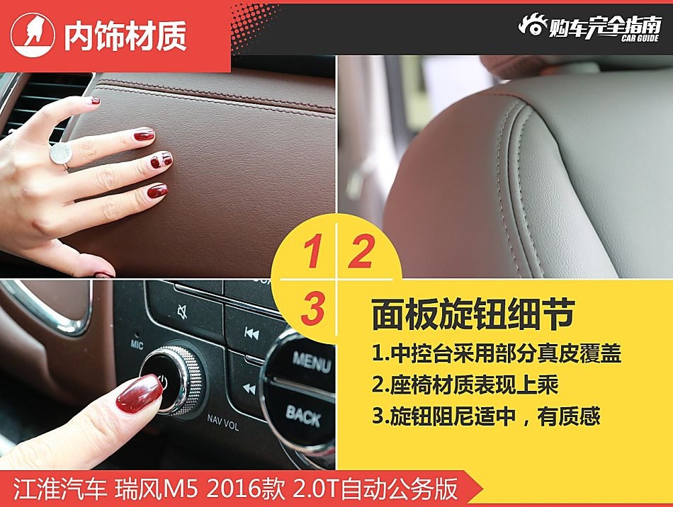 瑞风M5购车完全指南