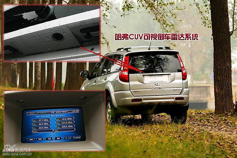 图解长城新波箱CUV_哈弗H3图片91095_汽车沃尔沃s40哈弗油加几升图片