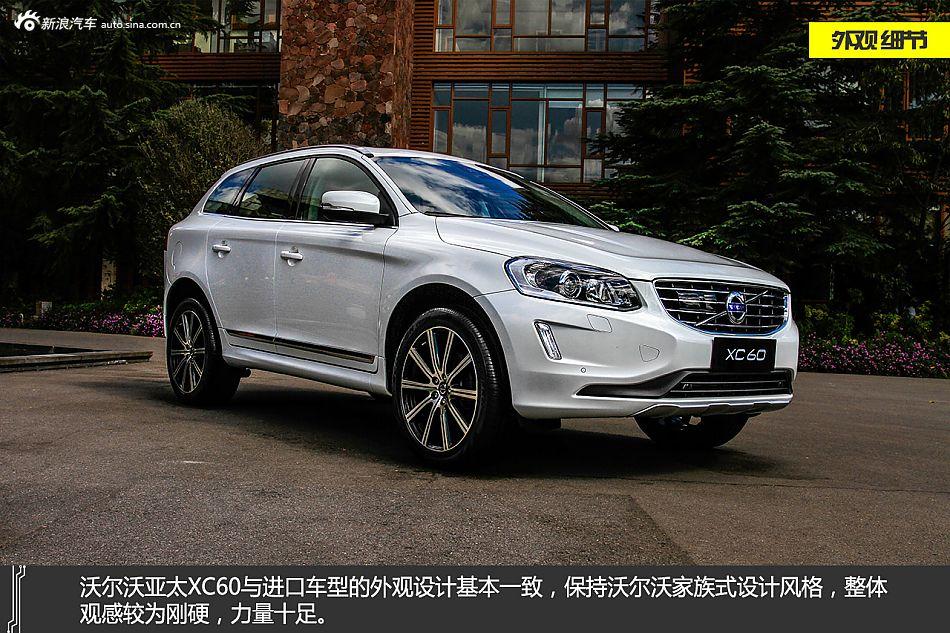 新浪亚太沃尔沃试驾xc60北京现代ix35大灯换哪种好图片