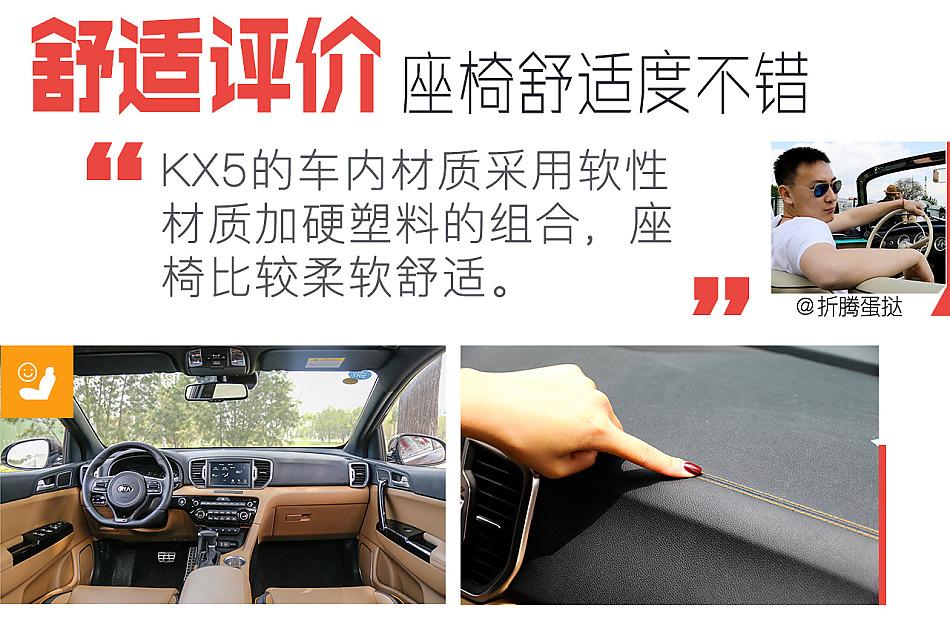 起亚KX5购车完全指南