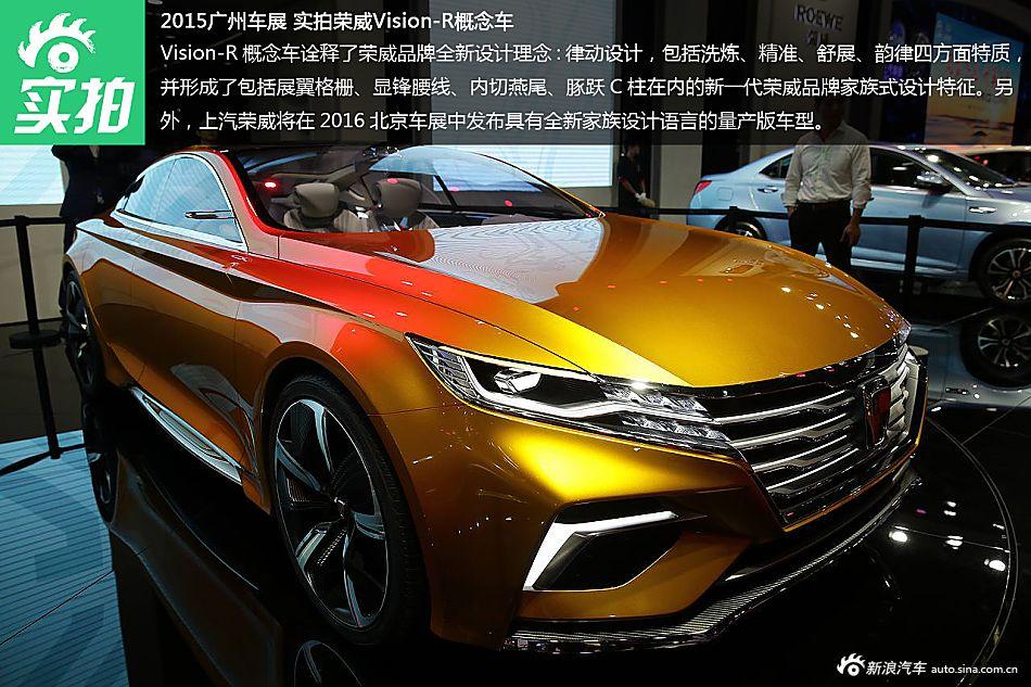2015广州车展实拍荣威Vision-R概念车