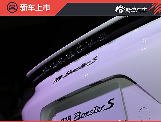 718boxster上市