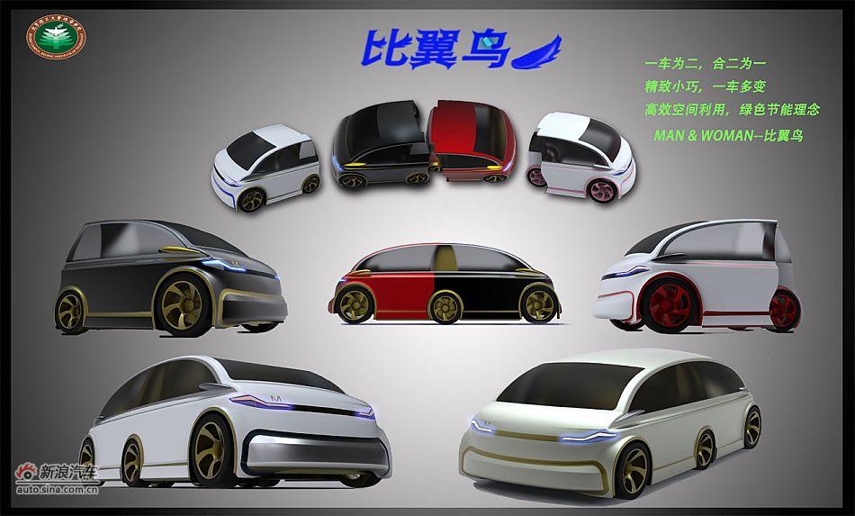 第四届中国汽车造型设计大赛创意复赛入选总决赛作品
