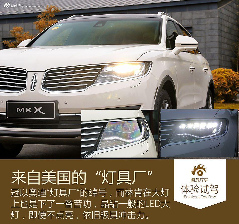 新浪汽车试驾林肯MKX