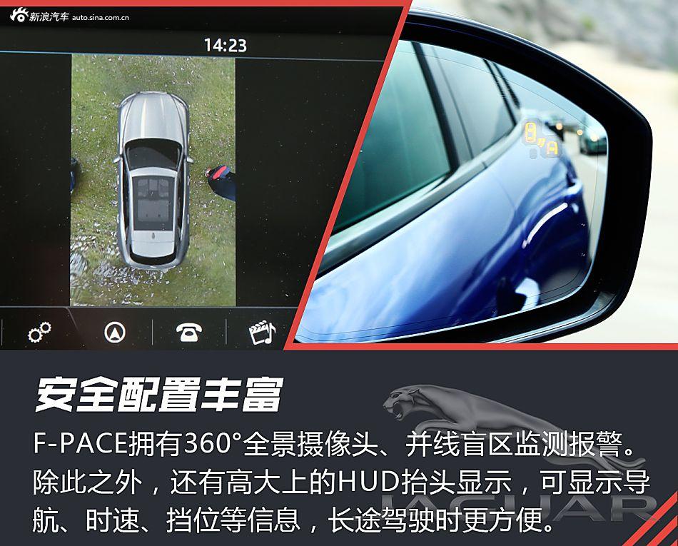 体验试驾捷豹F-PACE首发限量版