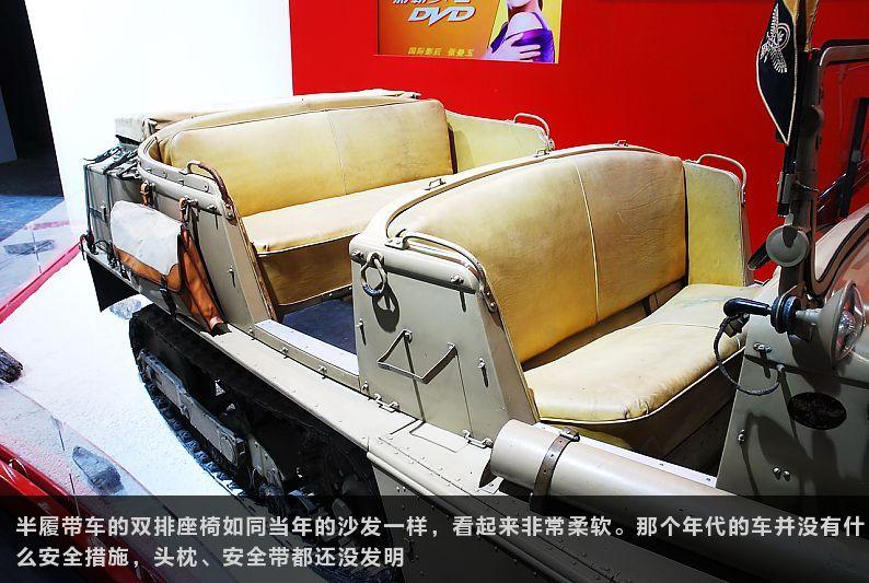 雪铁龙1931半履带车