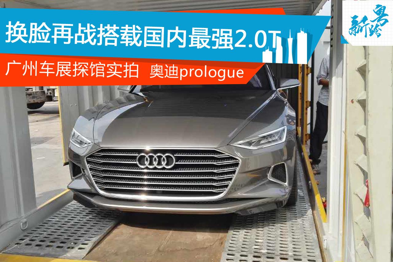 广州车展探馆实拍:奥迪prologue概念车