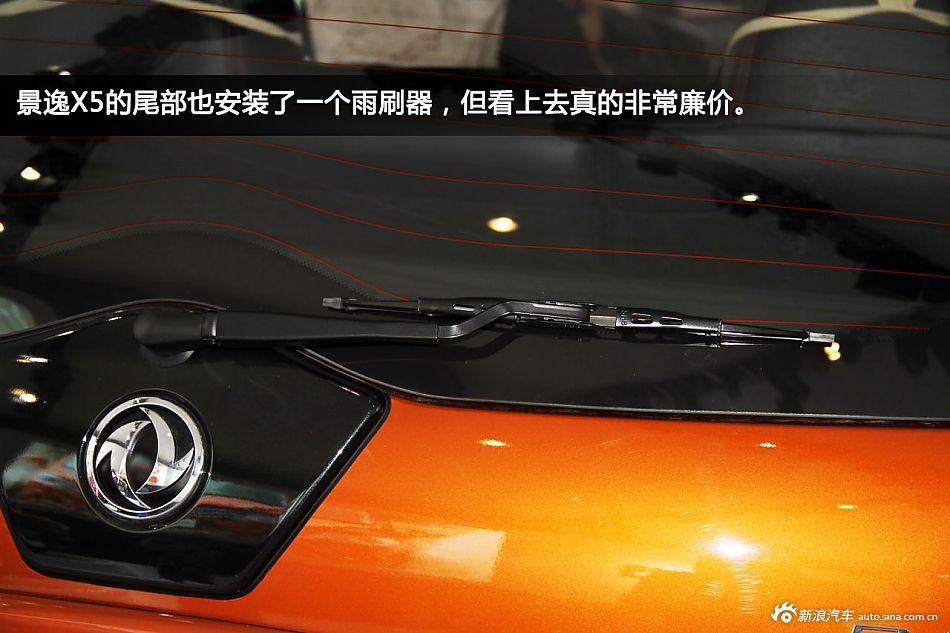 新浪汽车静态图解东风风行景逸x5