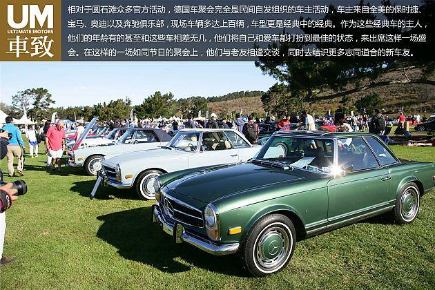 2013圆石滩老爷车展之德国车聚会