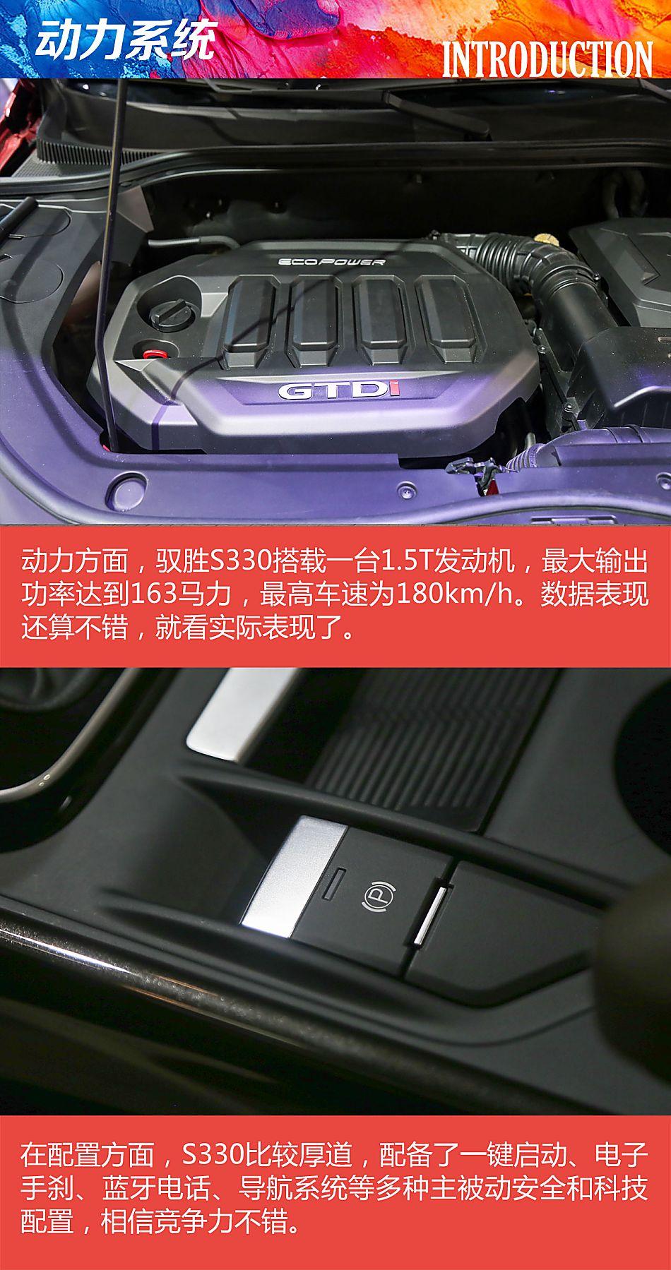 驭胜S330