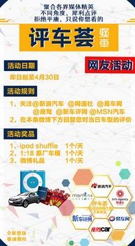 2014北京车展微博评车:新明锐
