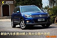 新浪汽车多图详解上海大众国产途观